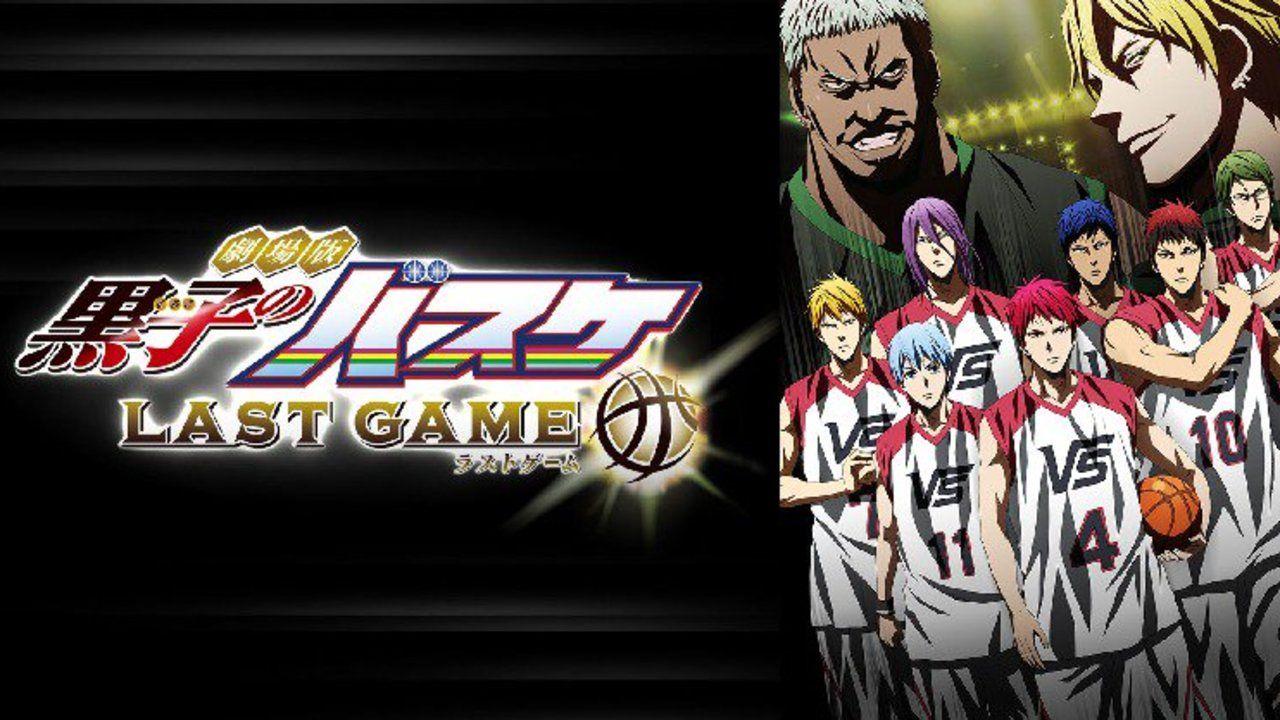 後日譚「EXTRA GAME」を原作とした『劇場版 黒子のバスケ LAST GAME』初の無料配信が決定!最強ドリームチームここに集結