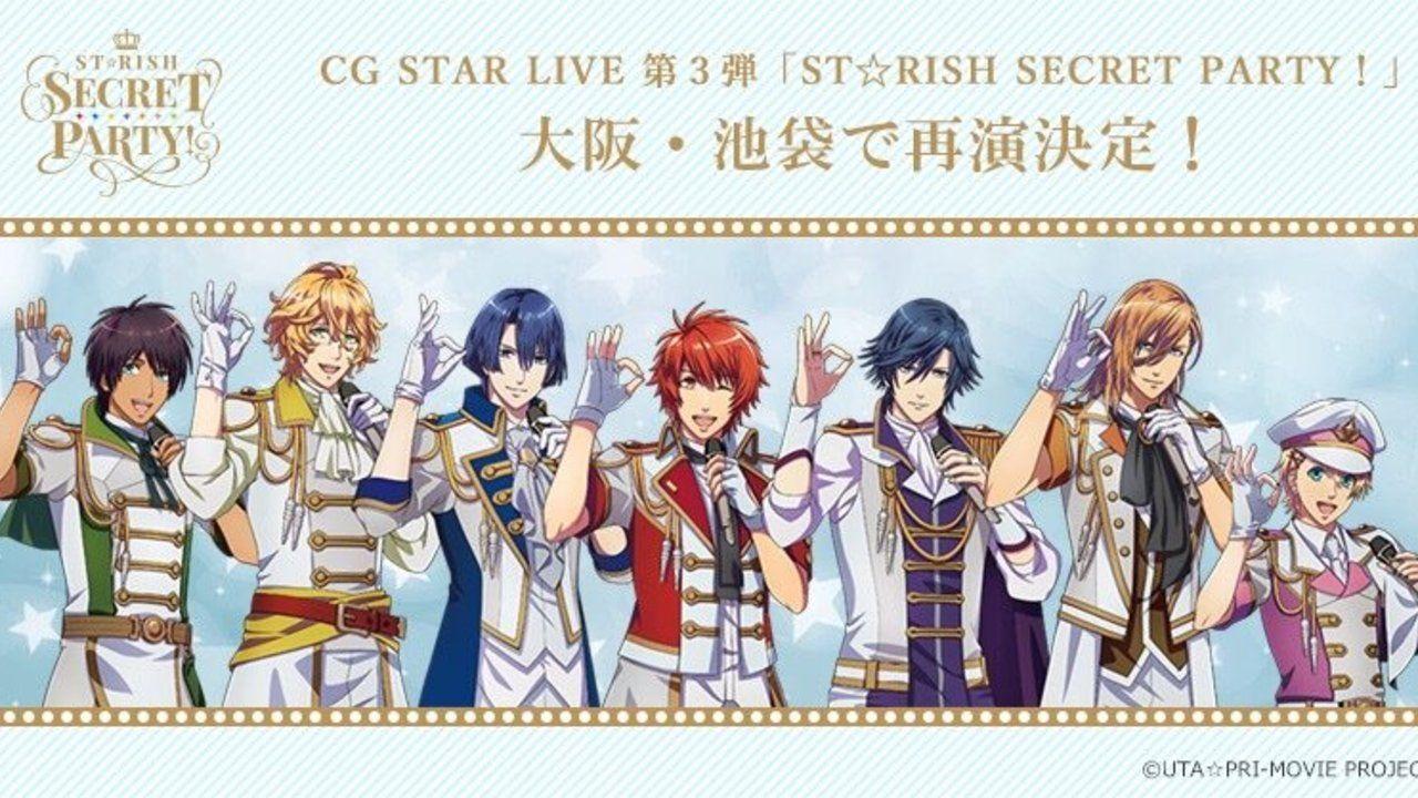 『うたプリ』ST☆RISHの新キービジュアル公開!単独CGライブ「ST☆RISH SECRET PARTY!」東京・大阪で再演決定