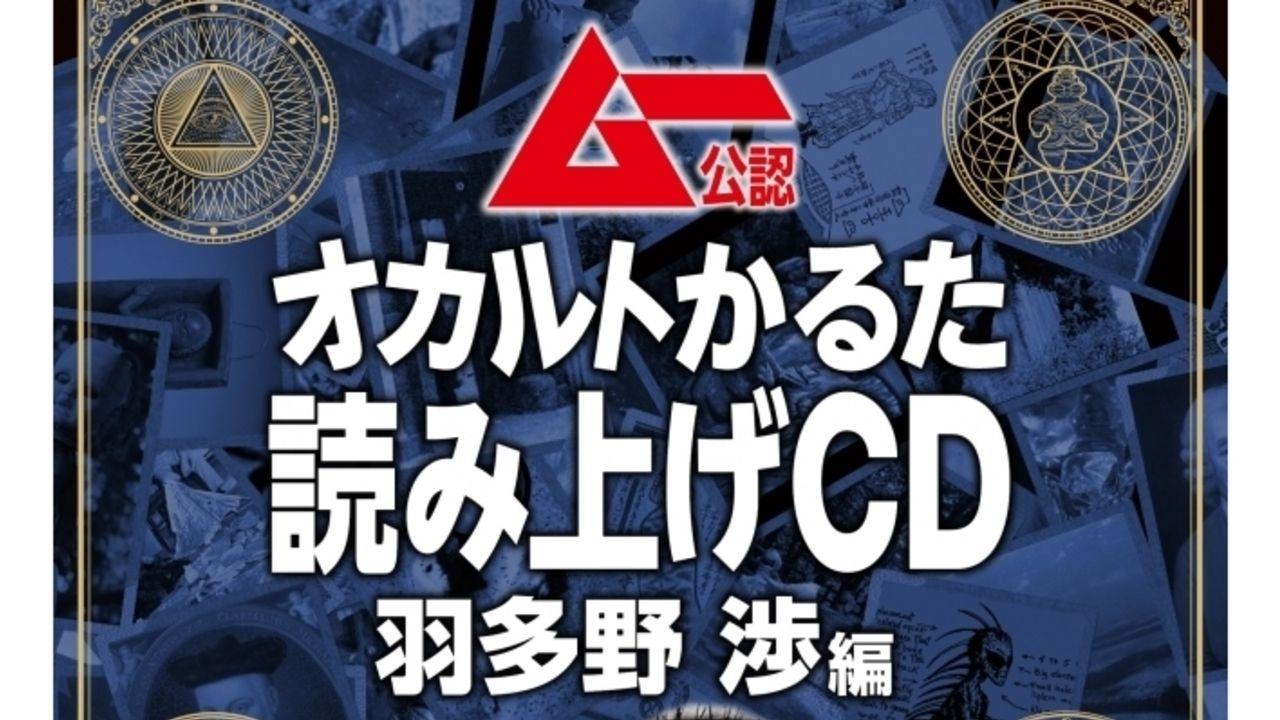 """""""ムー民""""の羽多野渉さんが良い声で読み上げる!ムー公認「オカルトかるた」第1弾CDが発売決定!"""