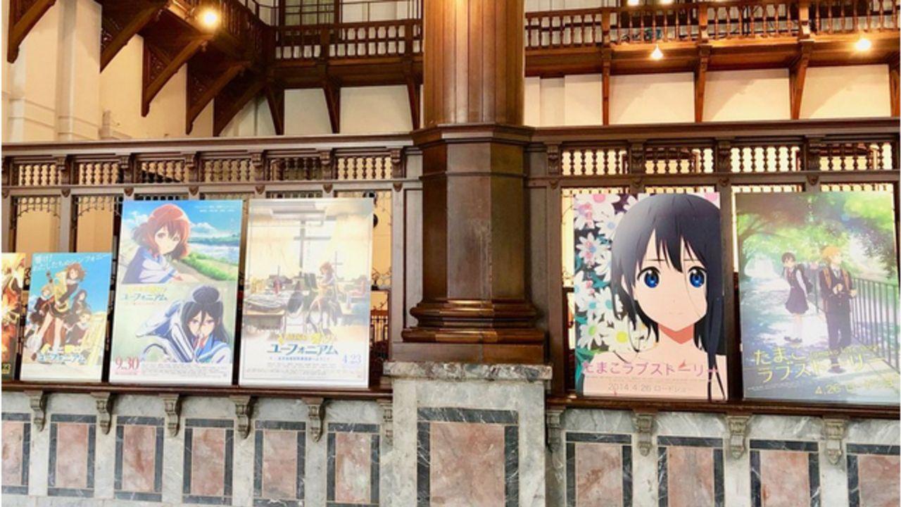 京アニゆかりの博物館で閲覧無料の作品展を実施『響け!ユーフォニアム』などのポスター計15点を展示