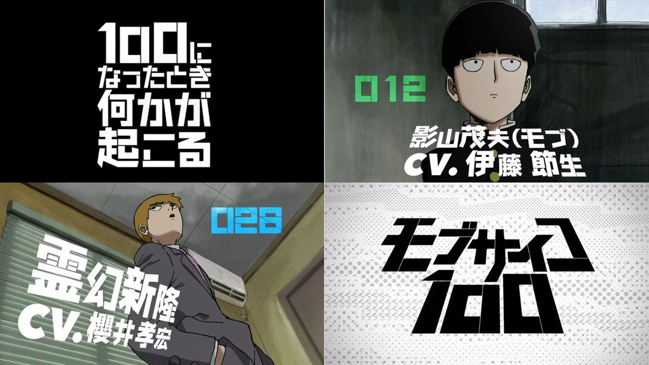 モブが動く!アニメ『モブサイコ100』PV公開!キャストに伊藤節生さん、櫻井孝宏さん