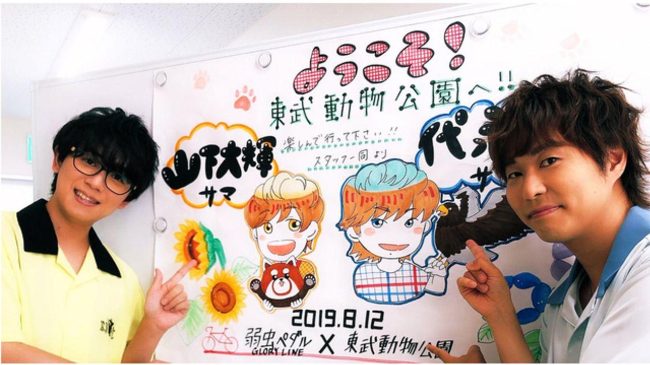 「弱虫ペダルx東武動物公園」山下大輝さんと代永翼さんのオフショットまとめ!メガネ姿やキャラパネルとのツーショットも