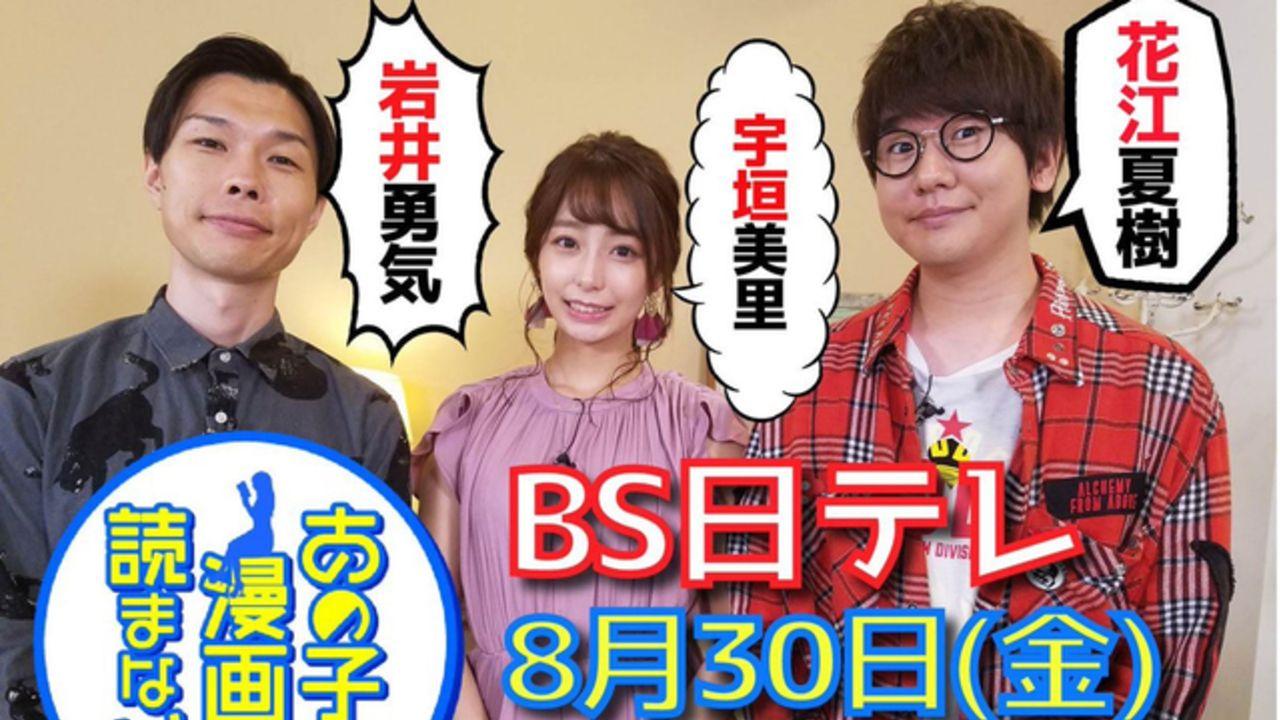 花江夏樹さん・宇垣美里さん・岩井勇気さんがマンガを熱く語る新番組がスタート!第1回目は『BL』でトーク
