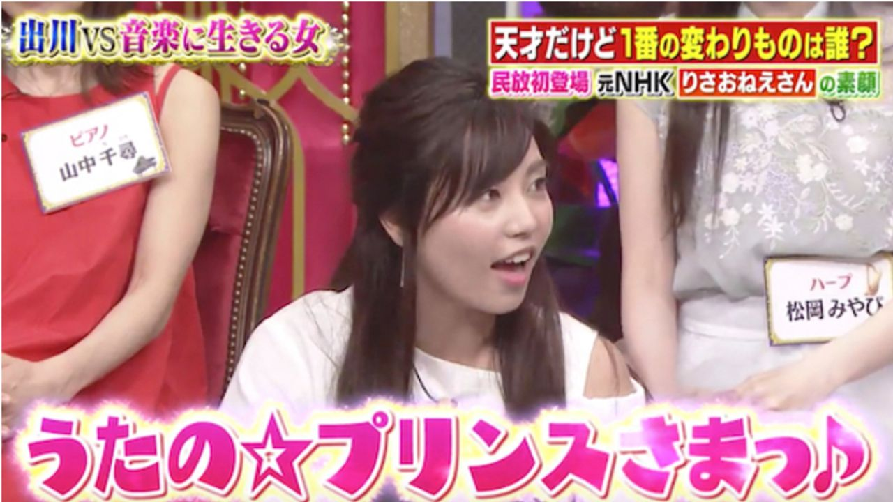 『うたプリ』ガチ勢っぷりを披露!元NHKのりさおねえさんがバラエティ番組でアニメ好きな一面を見せる