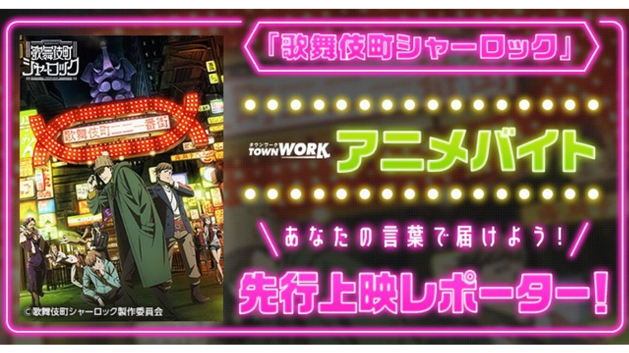 "TVアニメ『歌舞伎町シャーロック』の""激レアバイト""募集中!中村悠一さん&小西克幸さんら登壇イベントを間近で体感しよう"