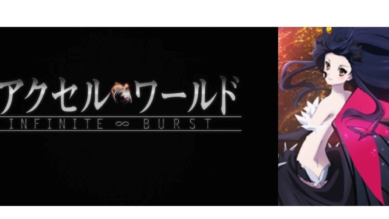 劇場アニメ化『アクセル・ワールド』 川原礫先生書き下ろし完全新作公開決定!