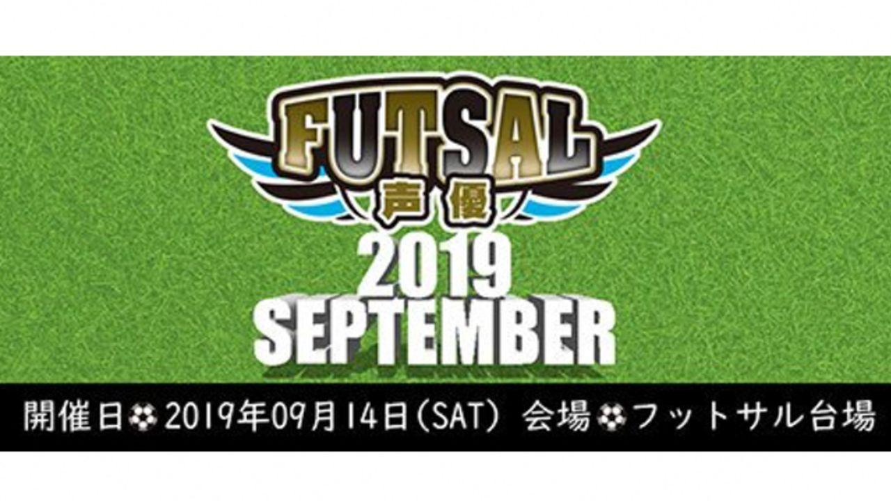 男性声優によるフットサルイベントが9月に開催決定!仲村宗悟さん、山谷祥生さん、濱野大輝さんら若手15人が出演!