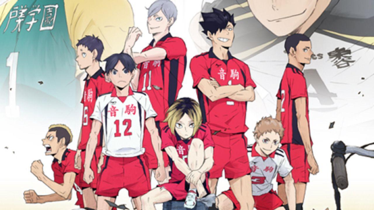 新作OVA『ハイキュー!! 陸 VS 空』リリース決定&TVアニメ第4期2020年1月放送開始!新キャラ役に興津和幸さん