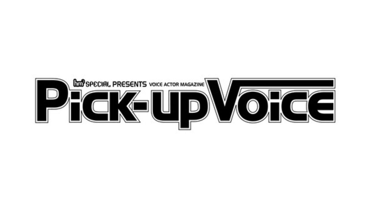 老舗声優雑誌「Pick-upVoice」8月26日発売号をもって休刊を発表 「vol139」表紙&巻頭特集に神谷浩史さん