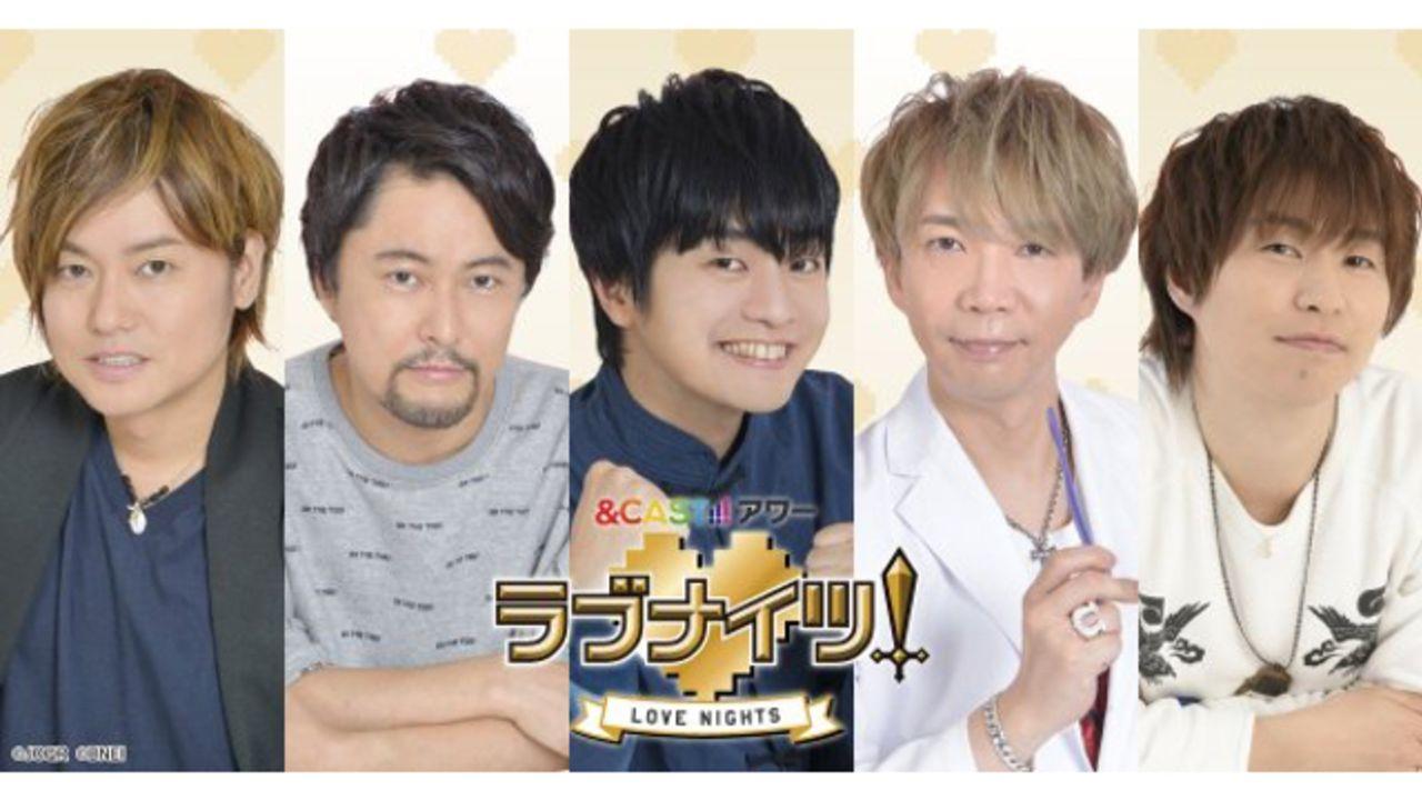 5人の男性声優がパーソナリティを務めるラジオ番組『ラブナイツ!』ショートアニメ化!「&CAST!!!」で2020年配信