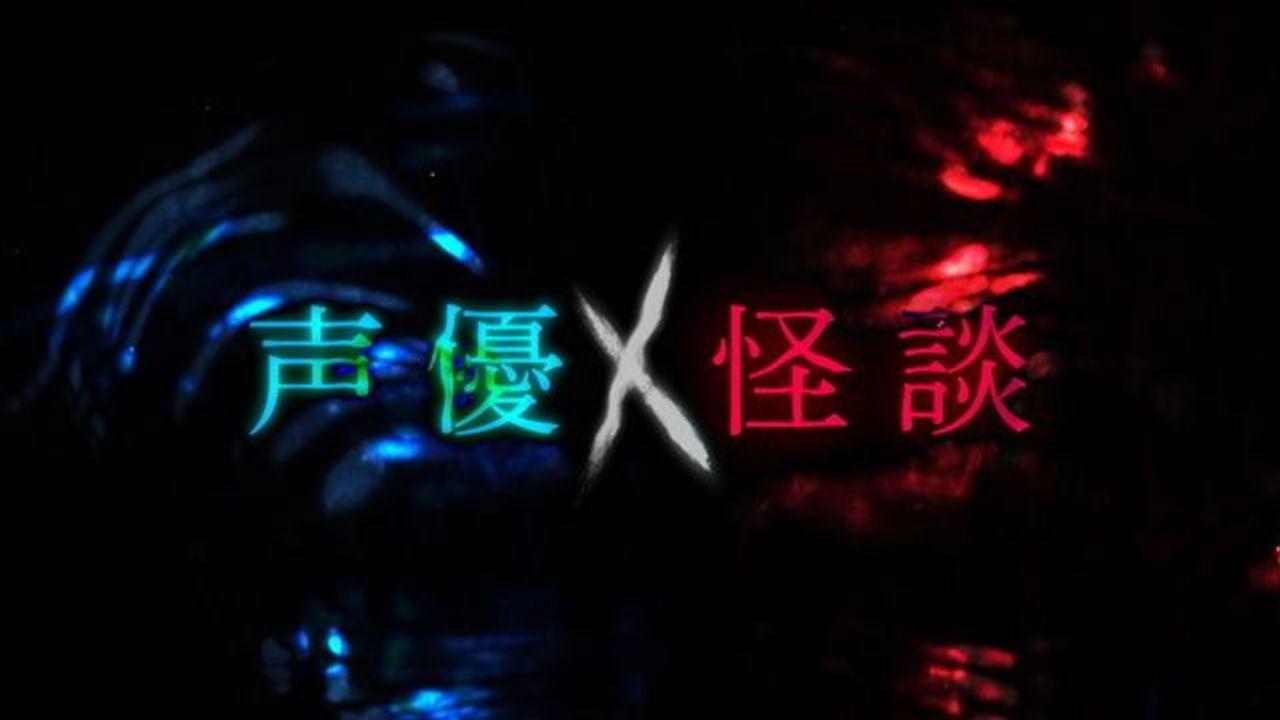「声優x怪談」NHK総合にて9月1日に再放送決定!緒方恵美さん朗読の「自殺ですね?」の無料公開も