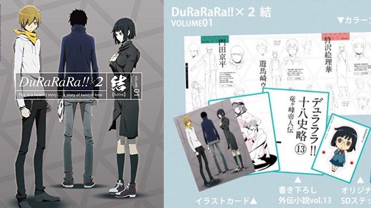 『デュラララ!!×2結』BD&DVD 第1巻の詳細情報公開!映像、音声特典多数!
