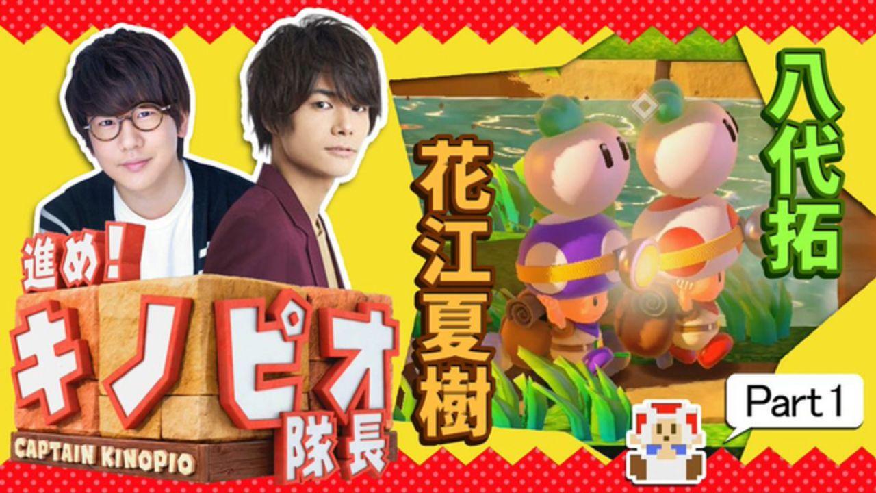 続々と男性声優がゲーム実況者に!?花江夏樹さんのYouTubeチャンネルに『Bプロ』などで共演する八代拓さんが参戦!