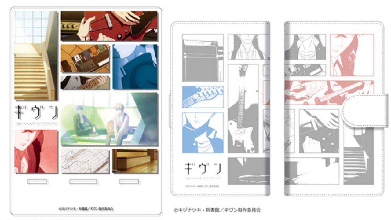 『ギヴン』アクリルマルチスタンド&手帳型スマホケースが登場!劇中シーンを切り取ったスタイリッシュなデザイン