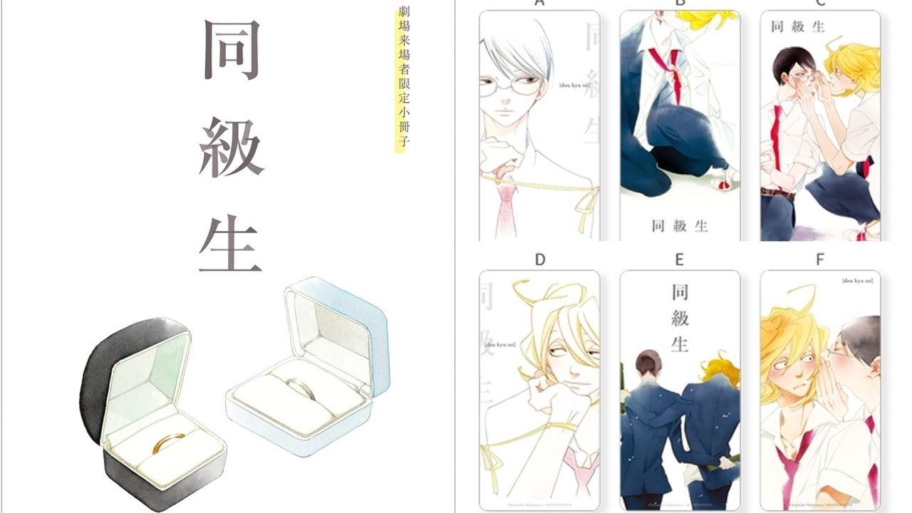 映画『同級生』来場者特典に中村明日美子先生描き下ろし冊子、週替り特典も実施!