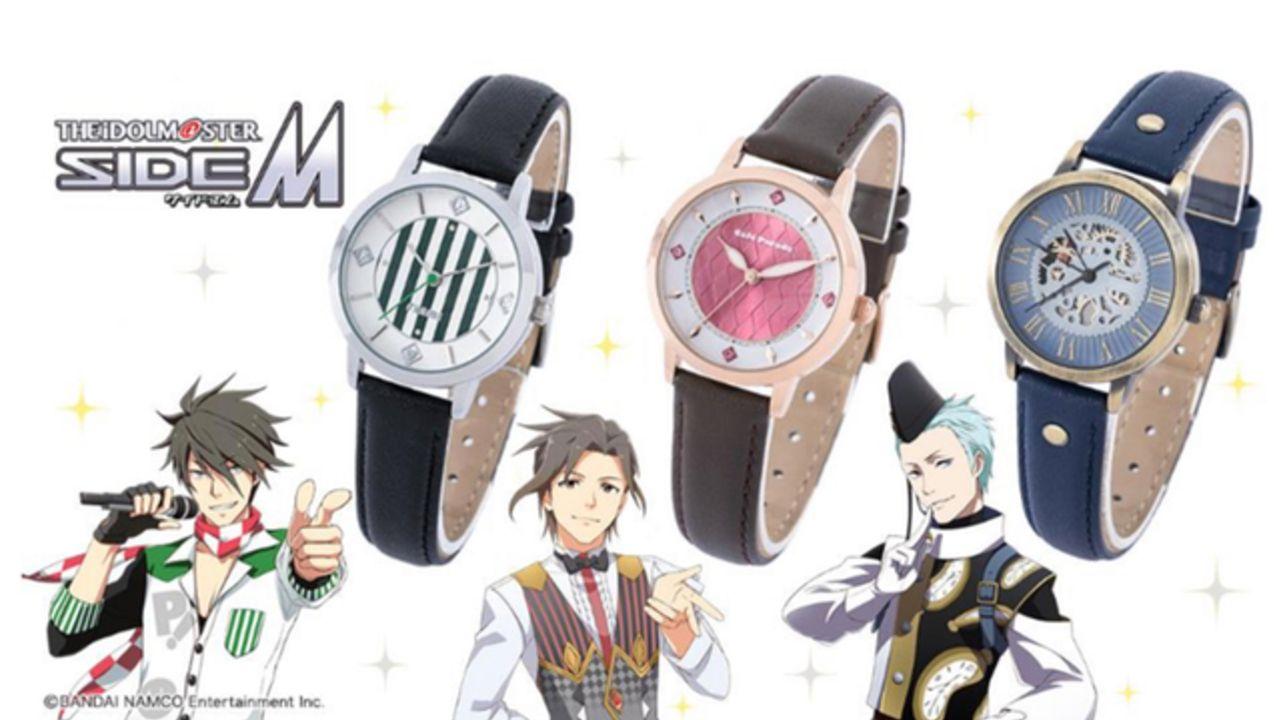 『SideM』FRAME・Café Parade ・Legendersをイメージした大人可愛い腕時計が登場!