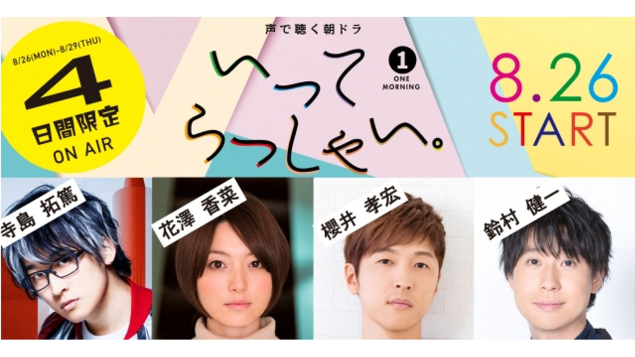 櫻井孝宏さん、鈴村健一さんら人気声優が声で聴く朝ドラに出演!テーマは「ラジオが繋ぐ、それぞれの朝」4日間限定で放送