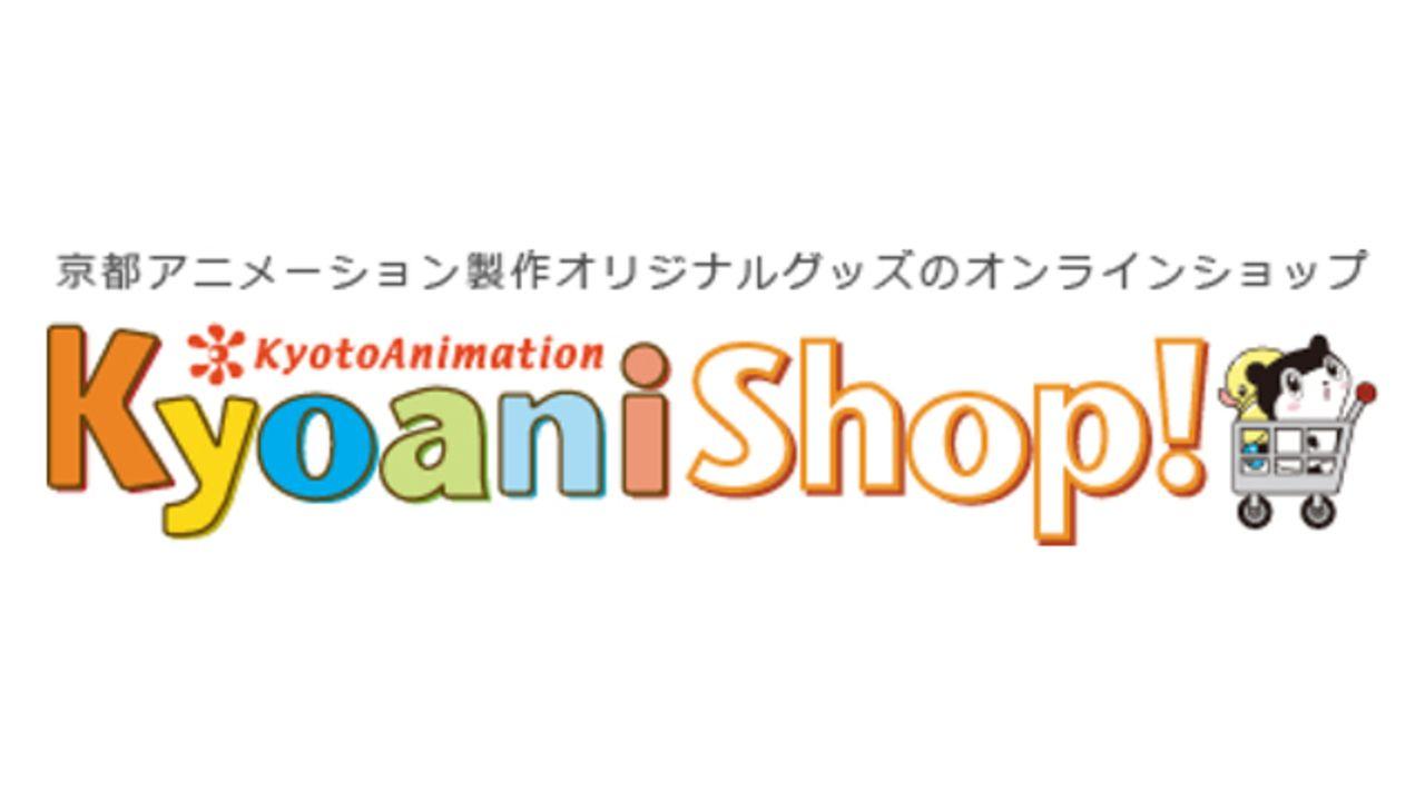 """公式通販サイト""""京アニショップ!""""再開へ ファンから「待ってました!」「頑張って」と応援の声"""