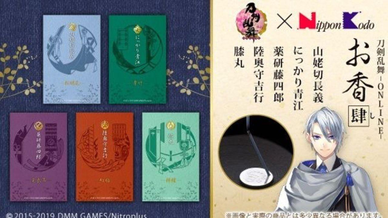 『刀剣乱舞』お香&錫製のお香立てセットが発売!第4弾は山姥切長義、にっかり青江、膝丸ら5振りがラインナップ