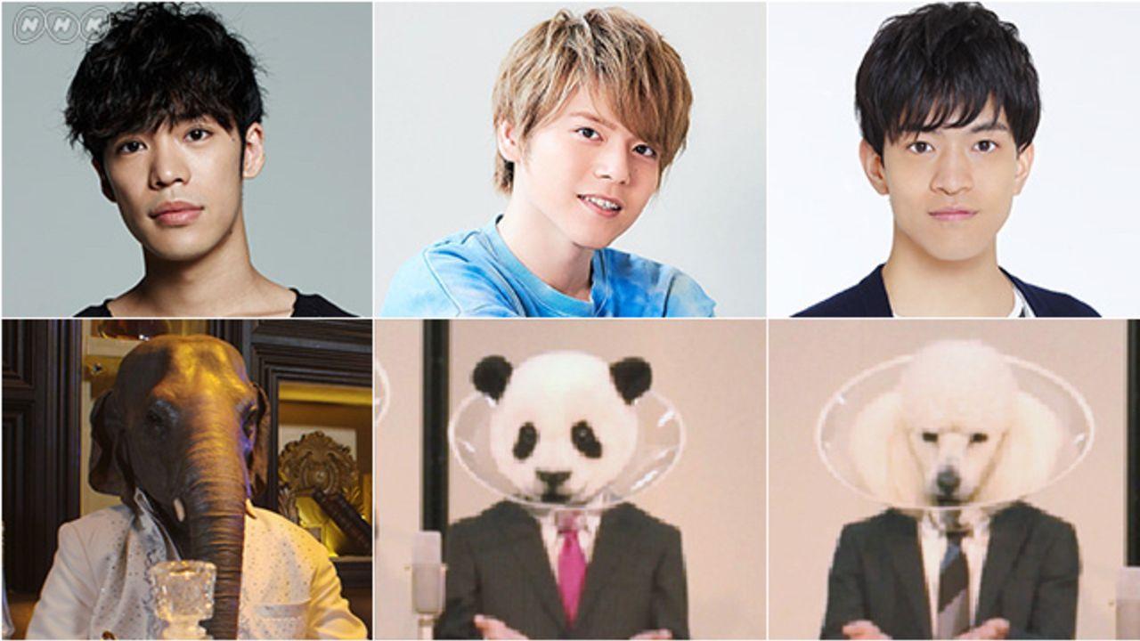 """ホストのゾウに漫才師のパンダ!?小野賢章さん、内田雄馬さん、石川界人さんら人気声優が""""動物人""""役に挑戦!"""