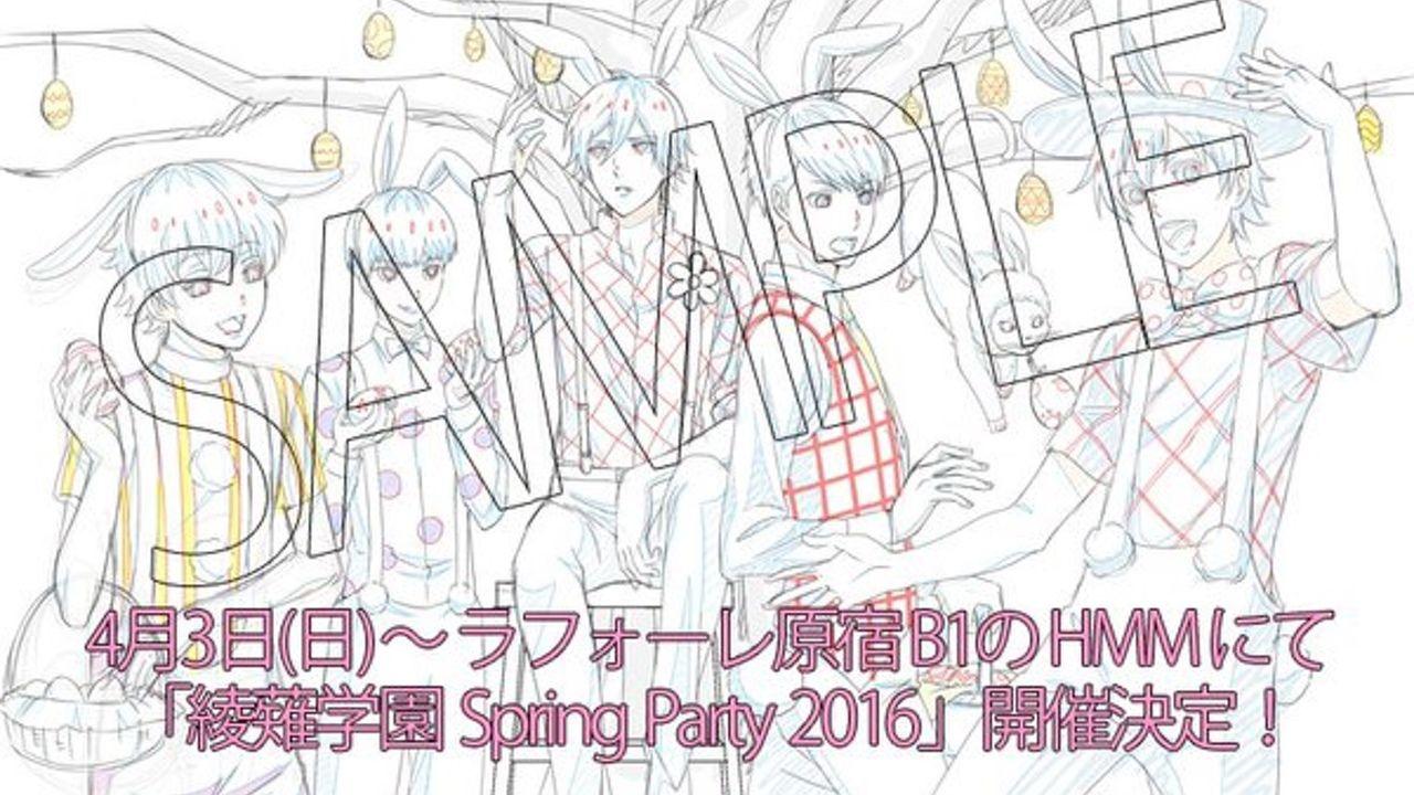 イースターなteam鳳!『スタミュ』×HMM「綾薙学園Spring Party 2016」開催決定!