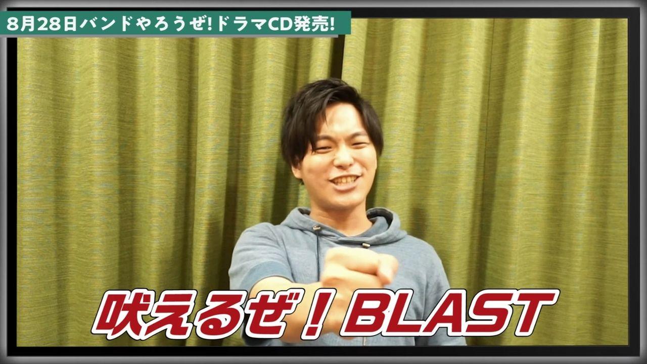 『バンやろ』12月8日開催のライブにBLASTが参戦決定!VtuberりんくろーによるBLAST紹介動画も公開