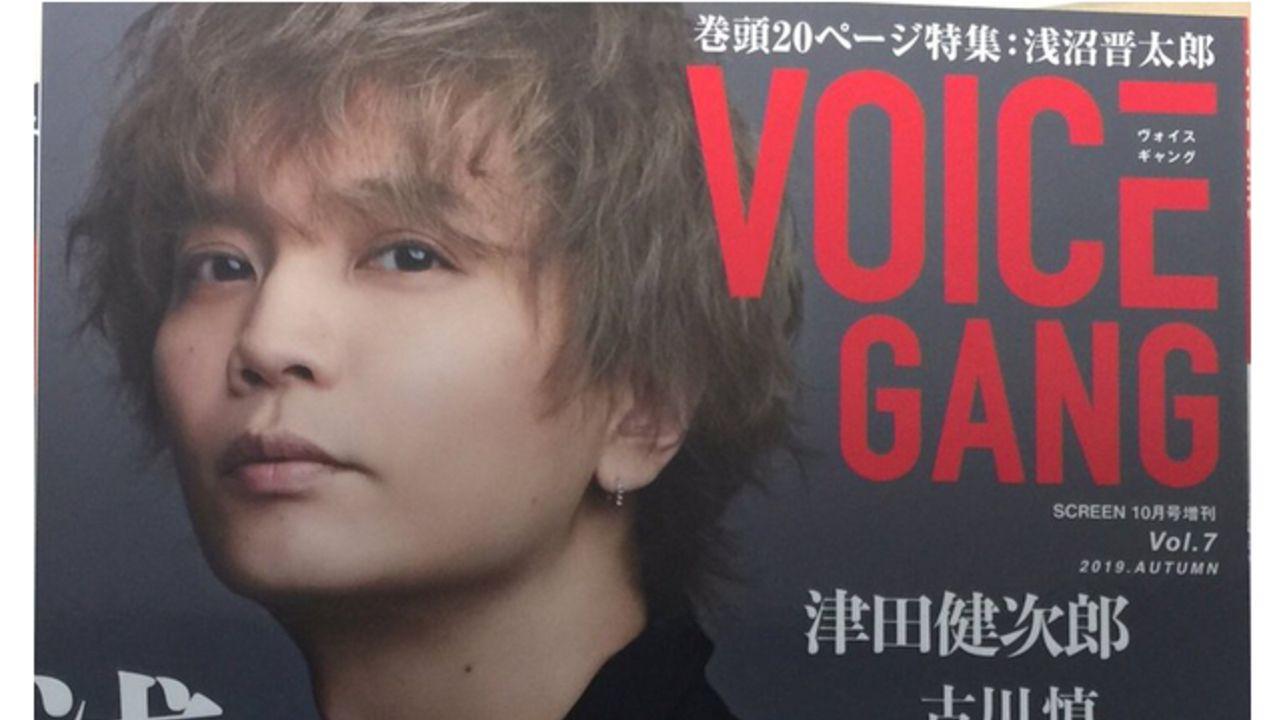 「VOICE GANG」表紙&巻頭特集に浅沼晋太郎さんが登場!写真集のようなグラビア&インタビューを20Pにわたって掲載