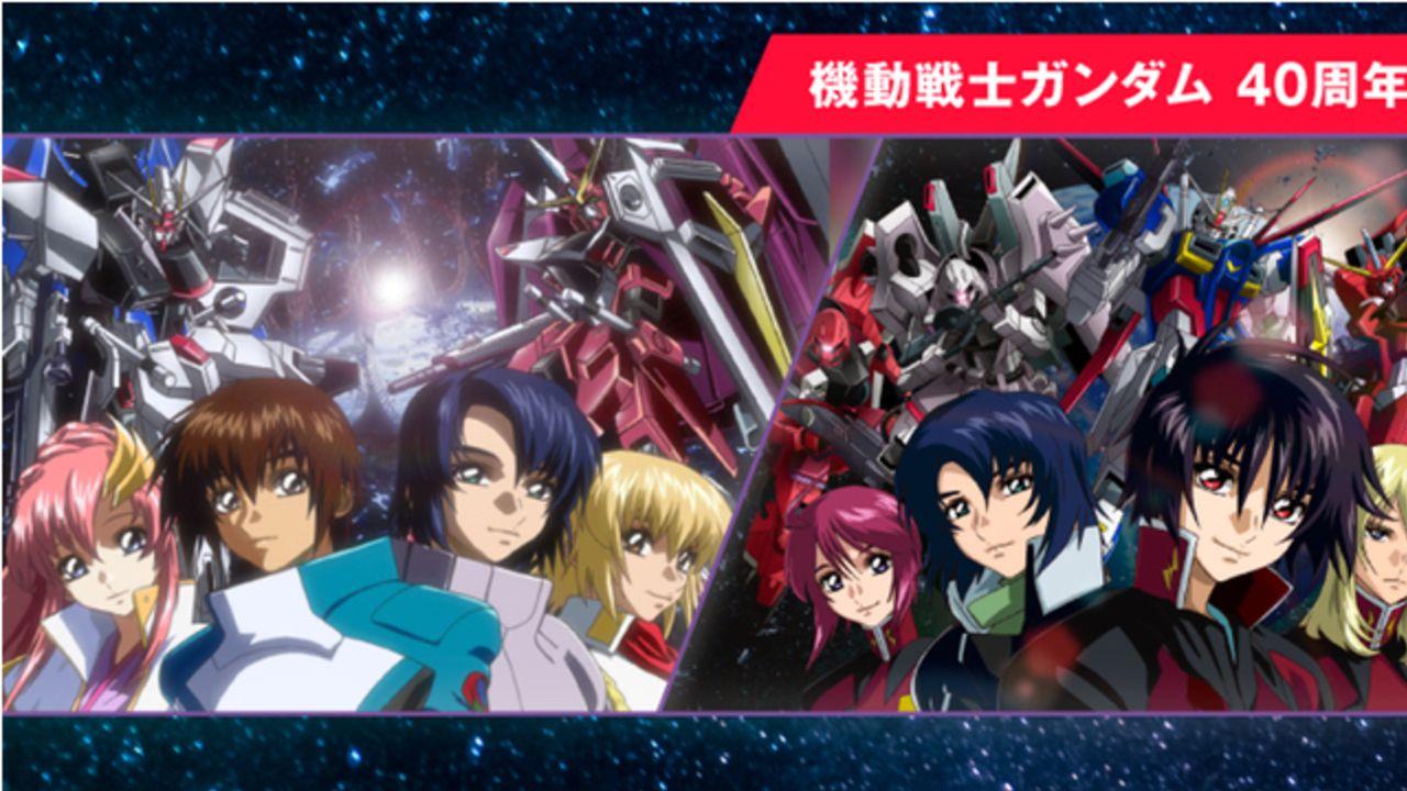 TVアニメ『ガンダムSEED&SEED DESTINY』無料で全話配信決定!9月7日よりAbemaTVで配信スタート