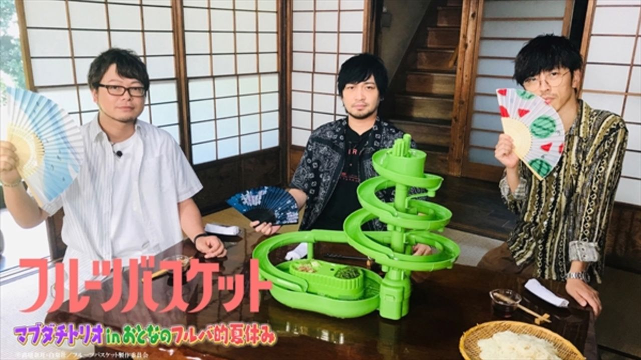 中村悠一さん、興津和幸さん、櫻井孝宏さんが大人の夏休みを満喫!TVアニメ『フルバ』特別番組が配信開始