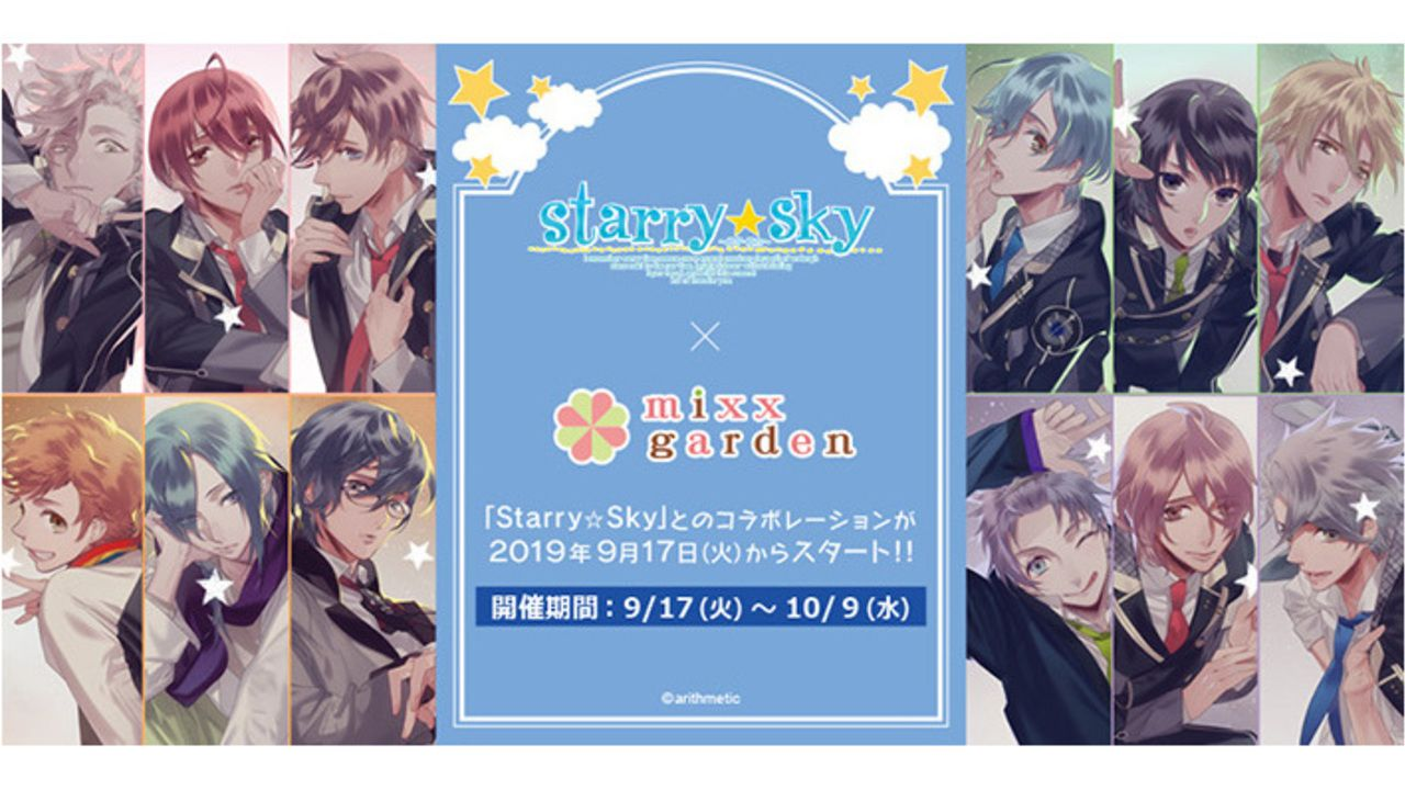『Starry☆Sky』コラボカフェが9月17日より開催!世界観やキャライメージのメニュー&グッズを販売