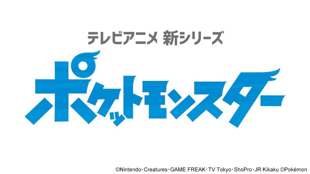 TVアニメ『ポケットモンスター』最新シリーズ放送決定&ティザー映像解禁!物語は新地方を含む全ての地方が舞台!