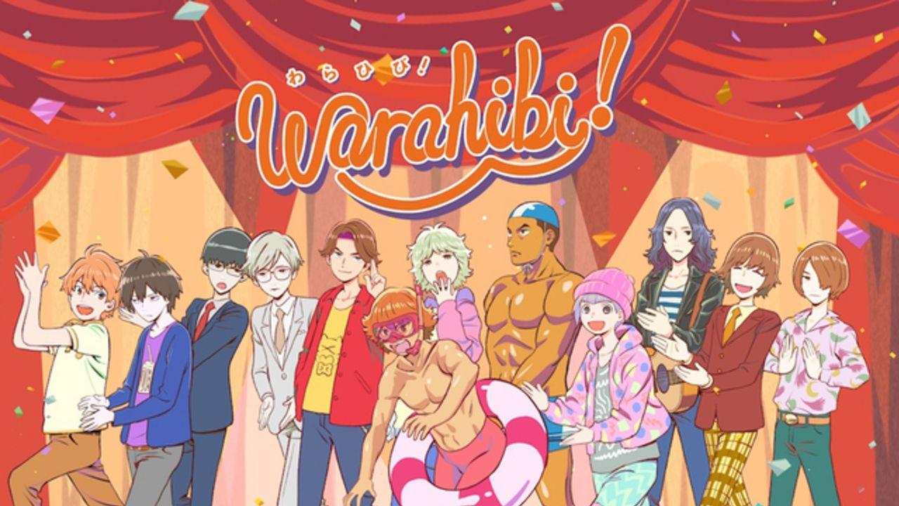 「サンリオ」初のお笑い芸人デビュー!『Warahibi!(わらひび!)』12人がネタアニメ動画や2.5次元お笑いライブなどを展開