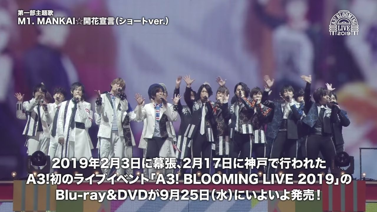 『A3! ブルライ2019』Blu-ray&DVDのロングPV&ジャケット解禁!初のライブ映像を15分たっぷり公開!