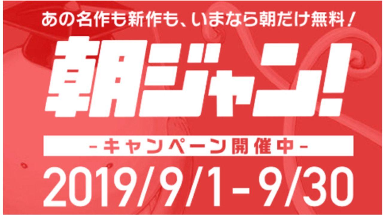 『鬼滅の刃』『ヒロアカ』など人気作60作品を無料公開!アプリ「ジャンプ+」にて9月30日までキャンペーン開催中
