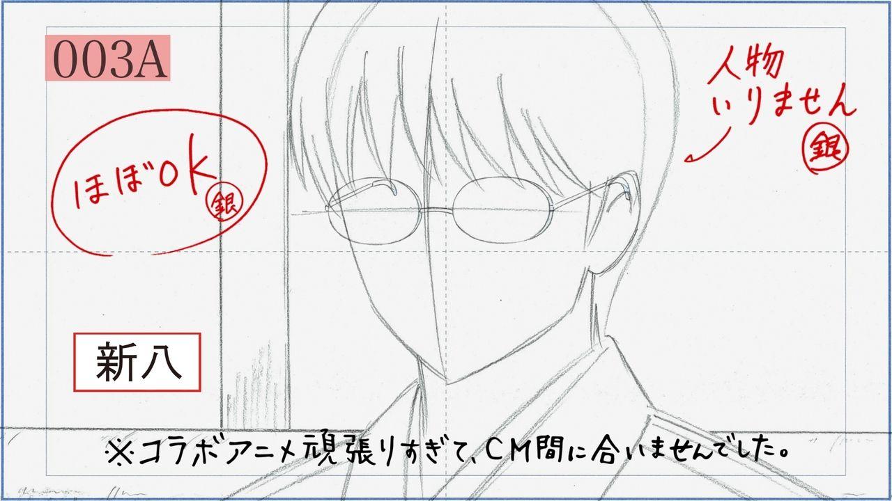 CMをチェックし忘れて未完成のまま放映!『銀魂』x『モンスト』コラボTVCM&WEB限定動画3本が公開