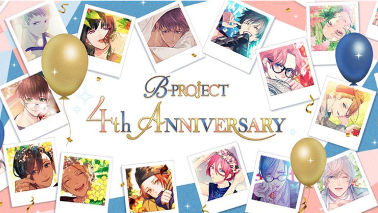 祝4周年『Bプロ』サンリオコラボ&ファンブックの発売決定!総合プロデューサー・西川貴教さんやキャストからお祝いも