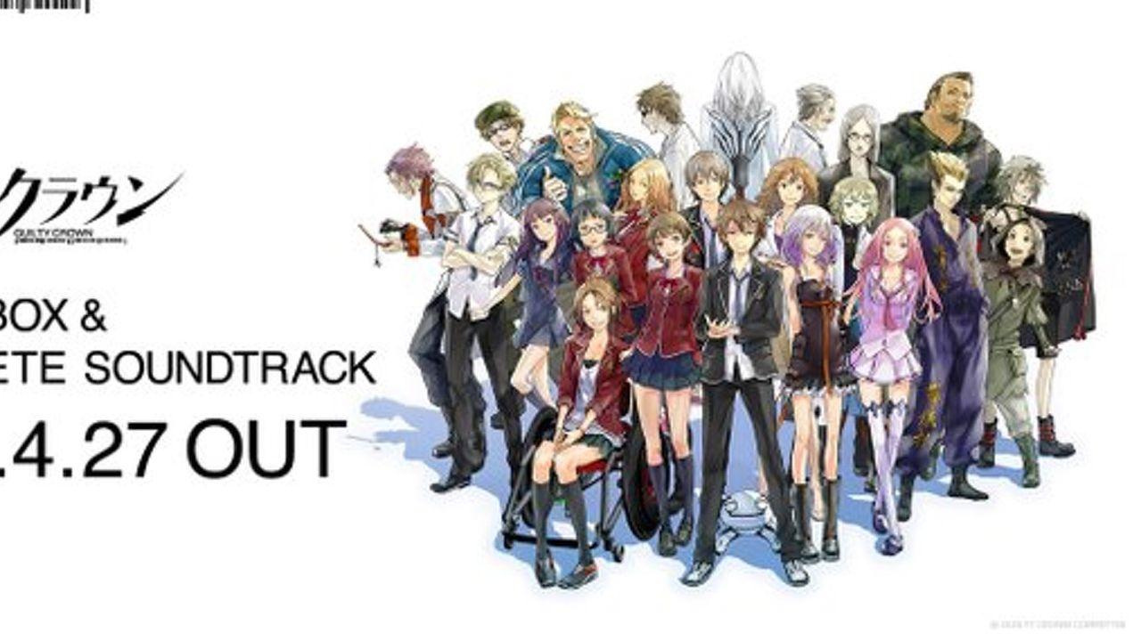 アニメ『ギルティクラウン』全てを網羅したBlu-rayBOXとサウンドトラック発売決定!