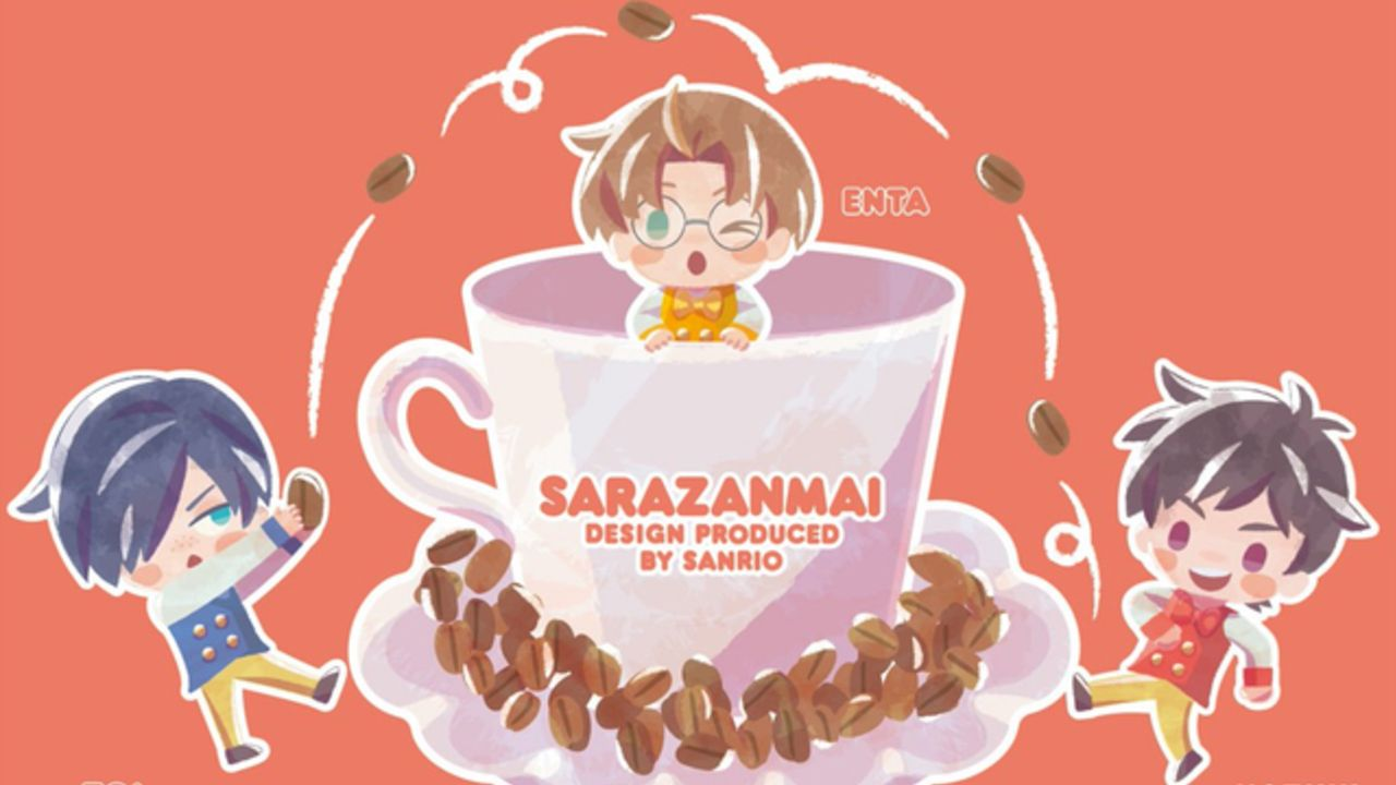 """『さらざんまい』x「サンリオ」夢のタッグで贈る""""喫茶さらざんまい""""開催決定!キャスト登壇イベントのライビュ情報も"""