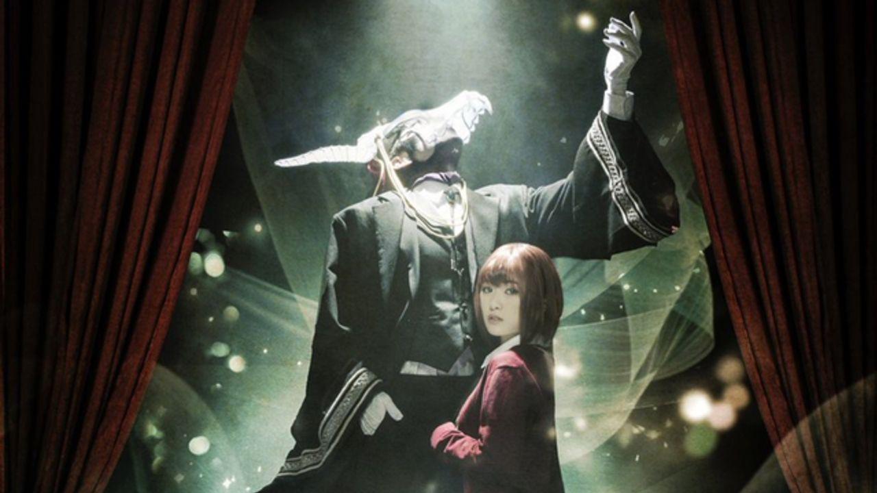 人外の魔法使いx買われた少女描く舞台『魔法使いの嫁』エリアス・チセ・ヨセフの姿を収めたキービジュアル公開