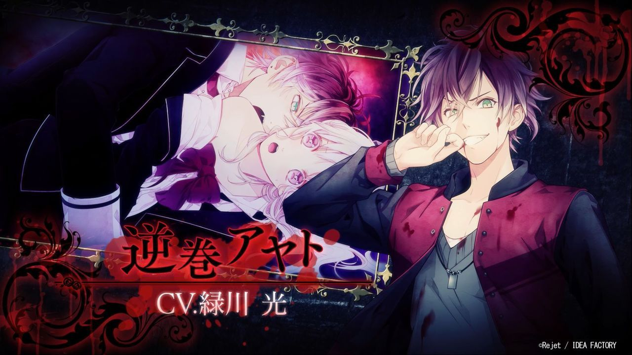 Switch版『DIABOLIK LOVERS GRAND EDITION』PV公開!逆巻&無神兄弟10人が新規衣装で登場!