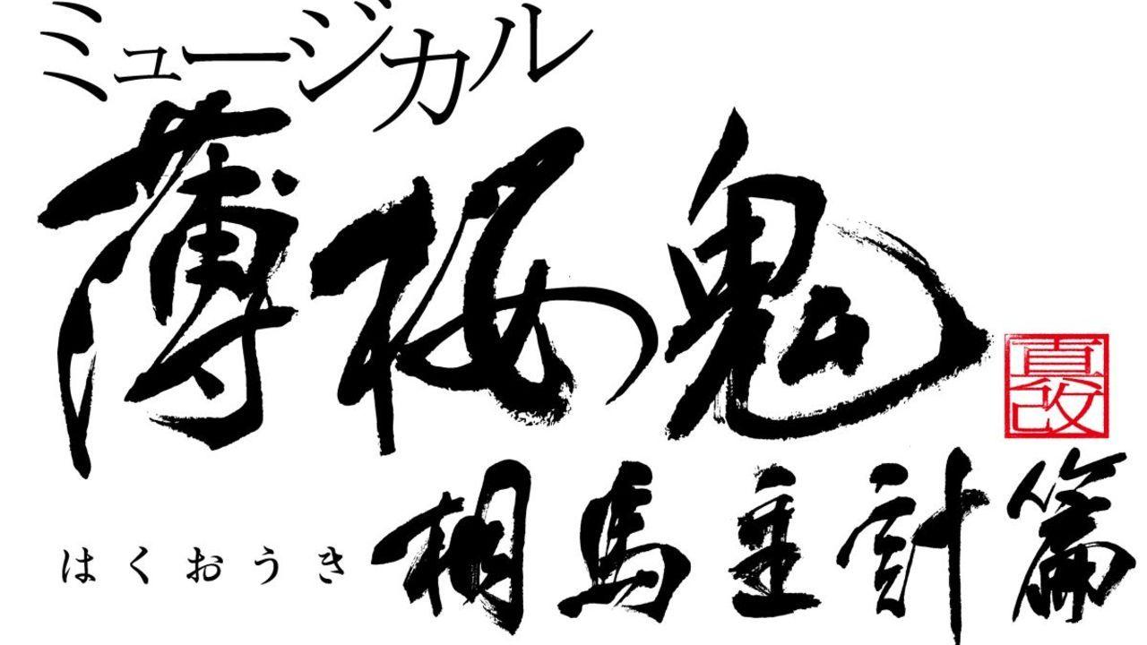 ミュージカル『薄桜鬼 真改』相馬主計篇が2020年4月に東京・大阪にて上演決定!新選組・最期の局長の新たな物語