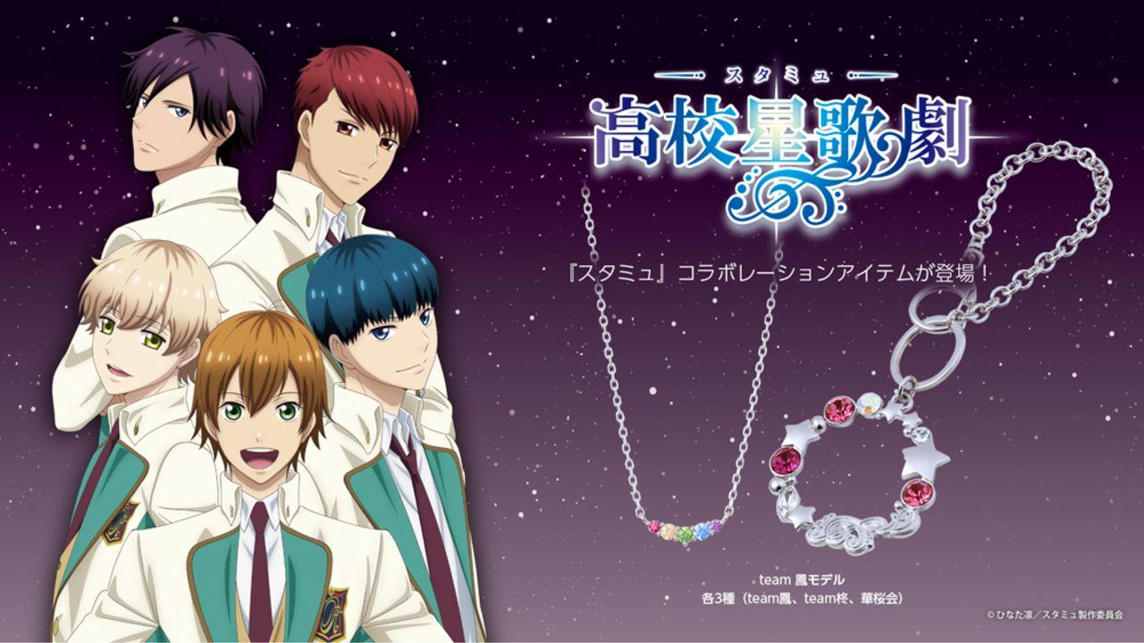 『スタミュ』team鳳&team柊&華桜会のコラボアイテムが登場!シンプルなネックレスとバッグチャーム