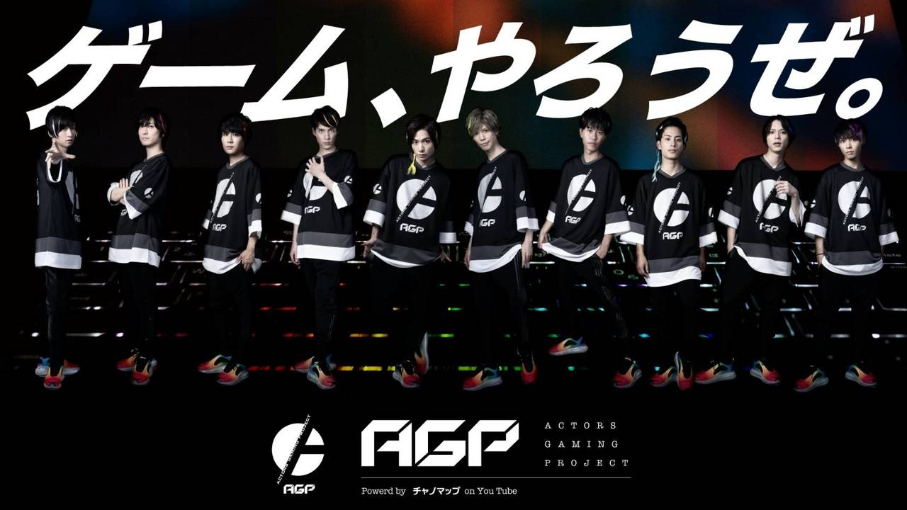 人気2.5次元俳優10名がeスポーツチーム「AGP」を結成!荒牧慶彦さん、小澤廉さん、北村諒さんら夢のドリームチーム!