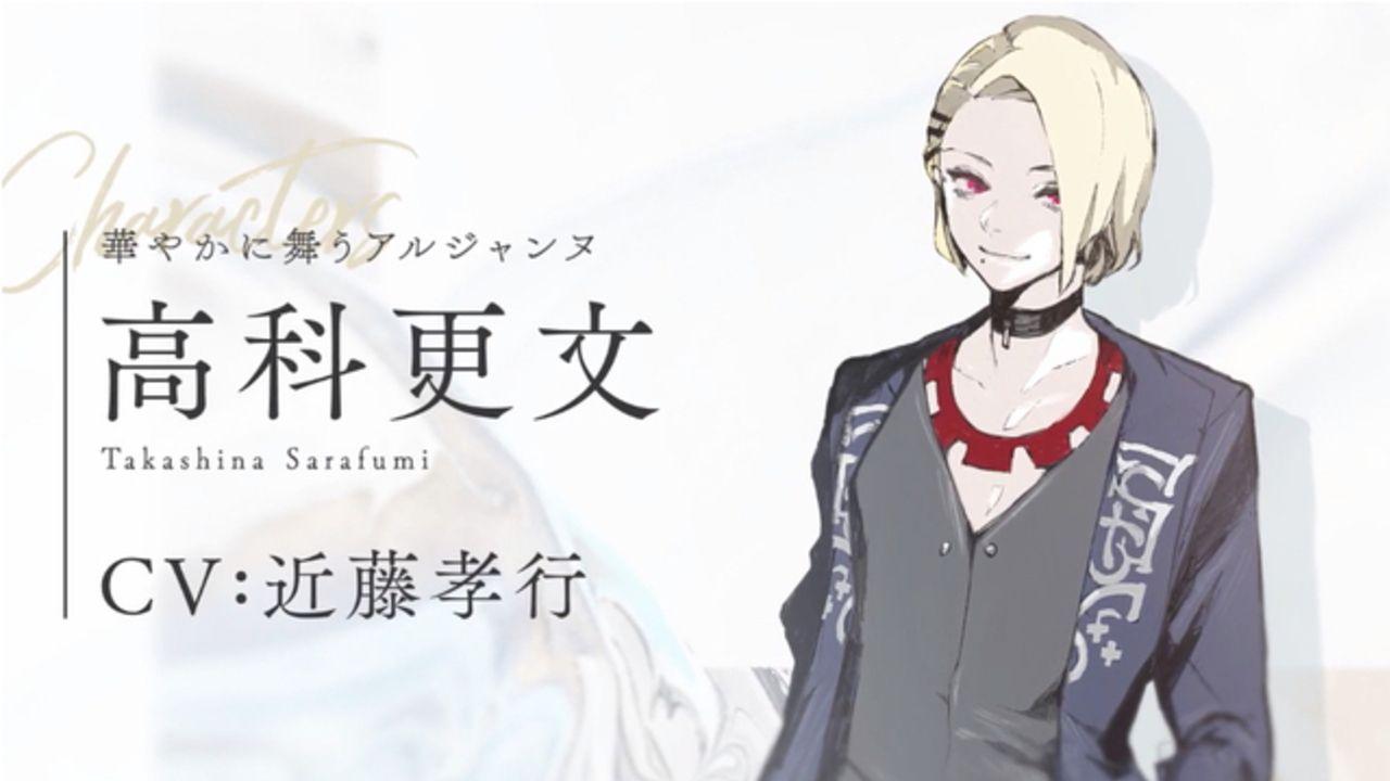 石田スイ先生が企画に参加するゲーム『ジャックジャンヌ』岸尾だいすけさん、内田雄馬さんらがキャストに決定&PV公開