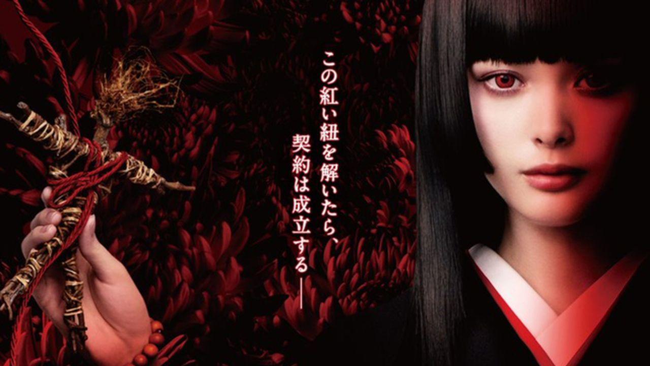 実写映画『地獄少女』三藁も登場する本予告が解禁!玉城ティナさん演じる閻魔あいと3人の少女が映る新ポスターも公開