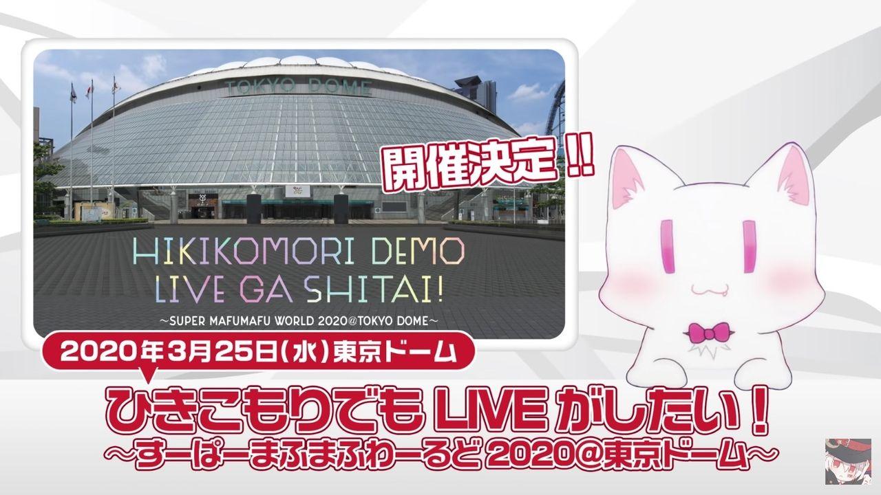 まふまふさんが東京ドームでワンマンライブ開催を発表!神谷浩史さんがナレーションの大ニュース風動画も公開