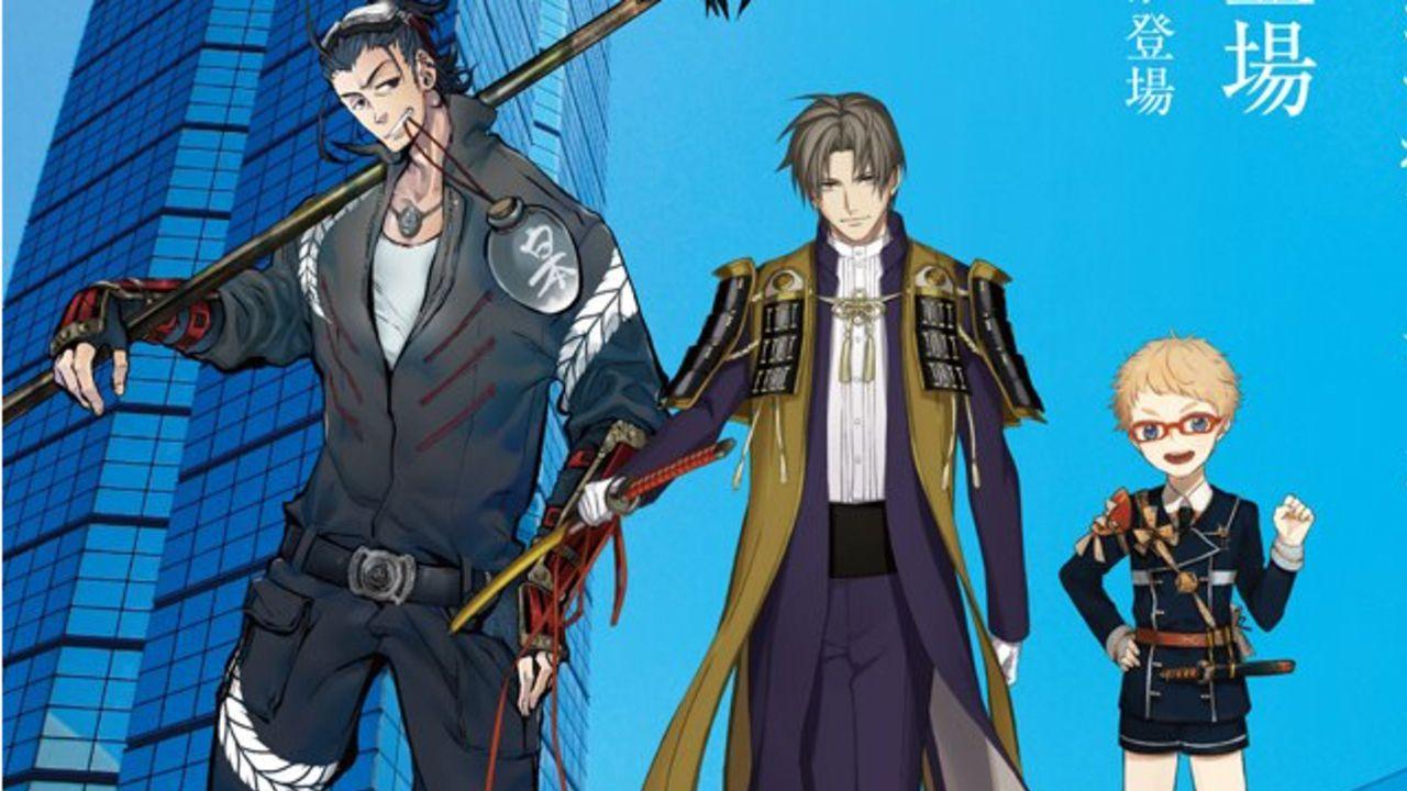 『刀剣乱舞』へし切長谷部、日本号ら刀剣男士9振りが「福岡タワー」に登場!コラボビジュアル&限定ライトアップも