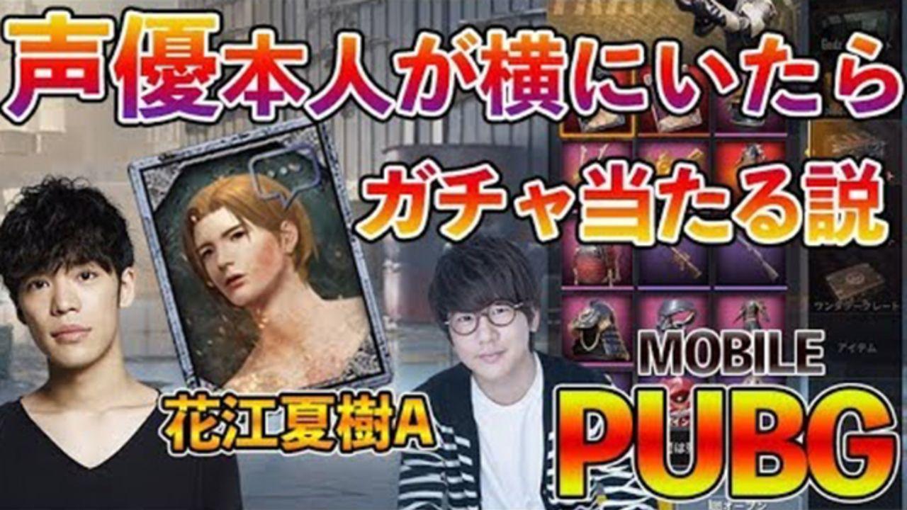 ガチャ実況待機!?『PUBG MOBILE』新ボイス実装で「小野賢章A」がトレンド入り!花江夏樹さんも引用RTで反応