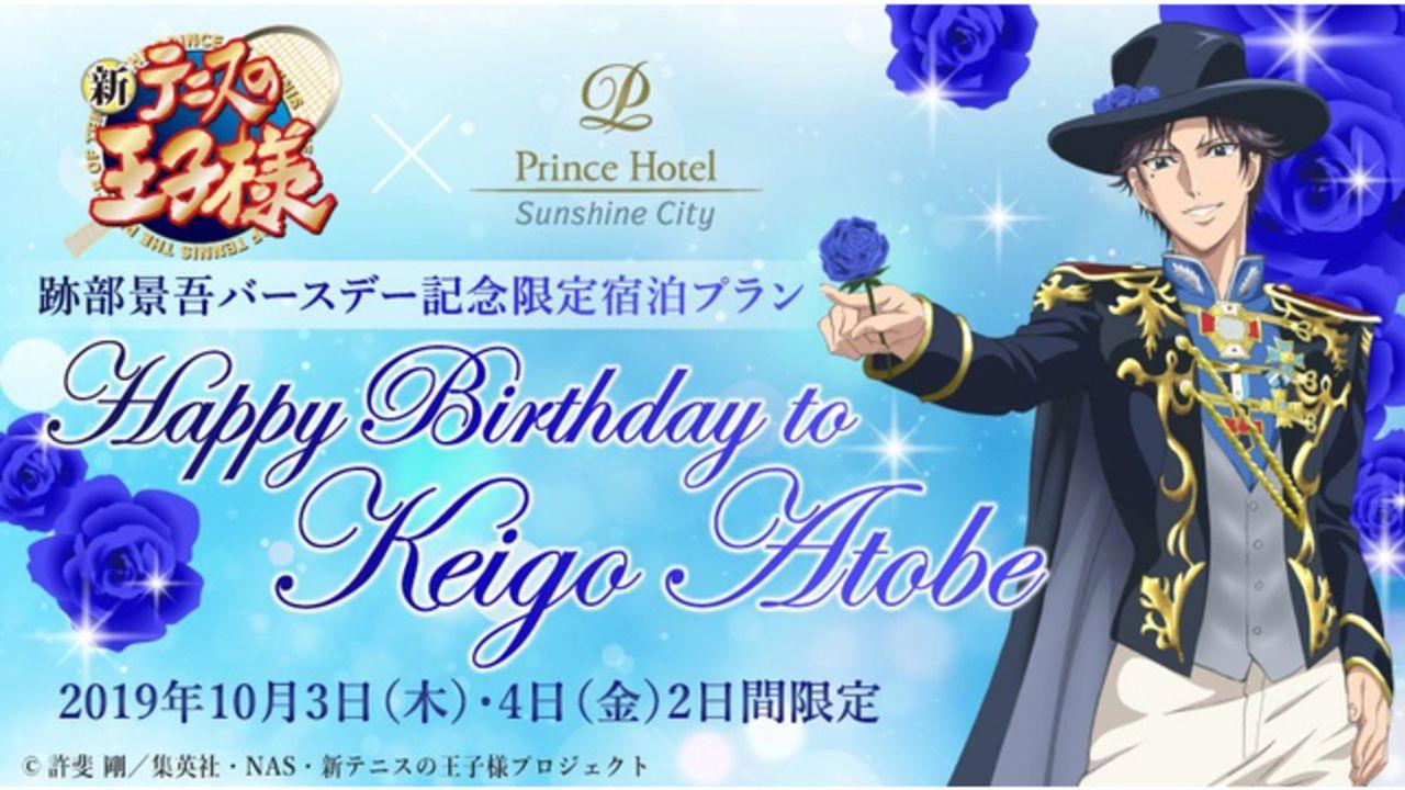 『テニプリ』跡部景吾の誕生日を祝う宿泊プランが「サンシャインシティプリンスホテル」に登場!描き下ろしを使用したグッズも