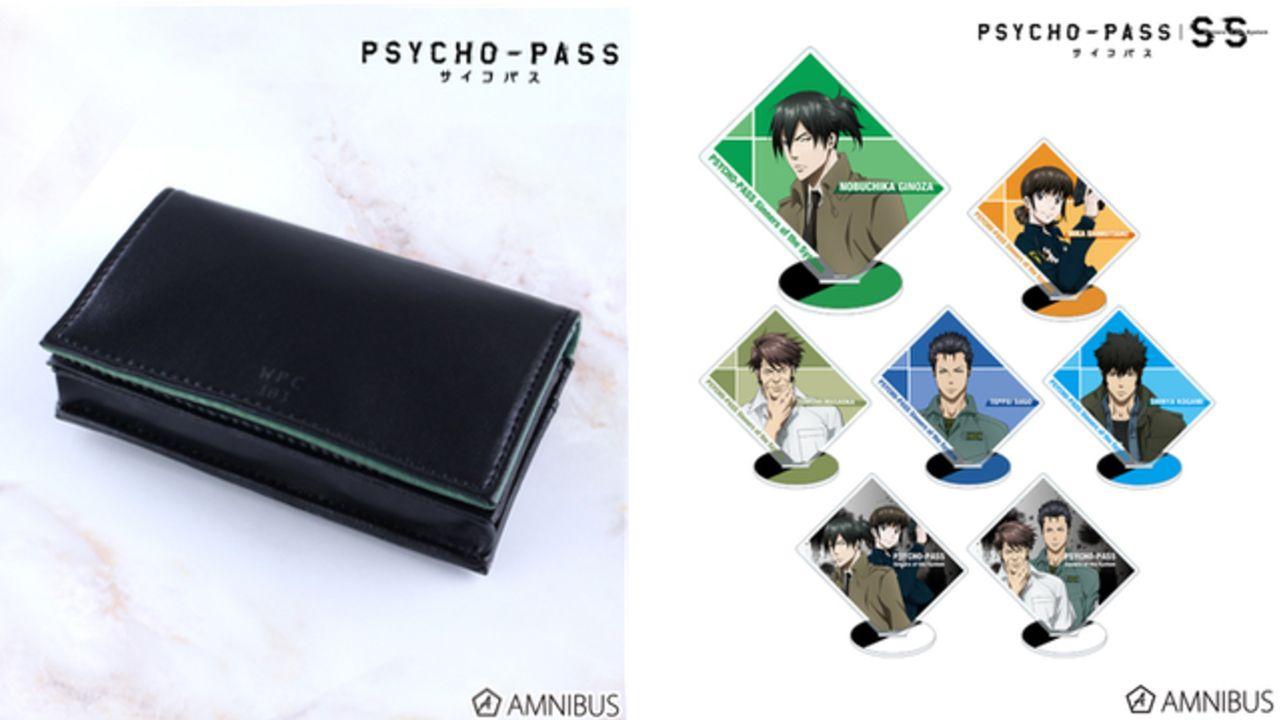 シンプルなデザイン!『PSYCHO-PASS』日常使いできるカードケースと狡噛たち執行官や監視官が描かれたアクスタが登場